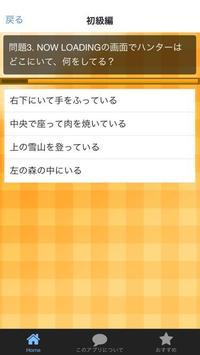 モンハンクイズ screenshot 3