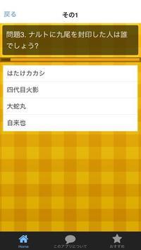 クイズfor NARUTO apk screenshot
