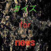 クイズfor NEWS icon