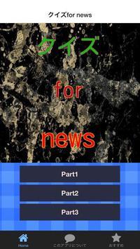 クイズfor NEWS poster