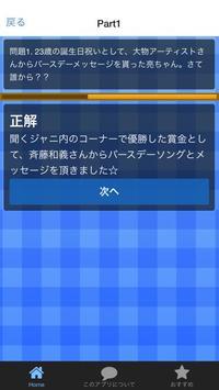 クイズfor NEWS apk screenshot