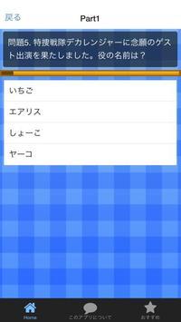 クイズforしょこたん screenshot 4