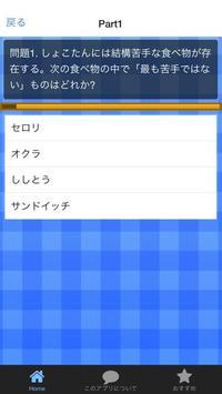 クイズforしょこたん screenshot 1