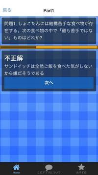 クイズforしょこたん screenshot 2