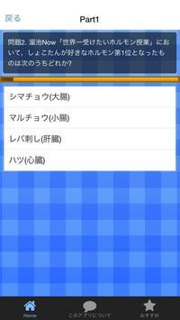 クイズforしょこたん screenshot 3