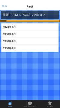 クイズfor SMAP apk screenshot