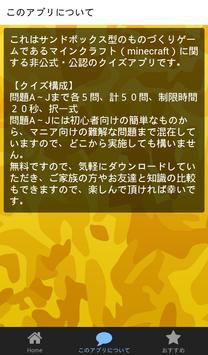 クイズ for マインクラフト人気サンドボックス型ゲーム検定 screenshot 4