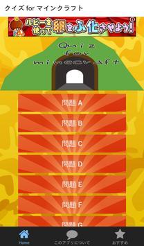クイズ for マインクラフト人気サンドボックス型ゲーム検定 poster