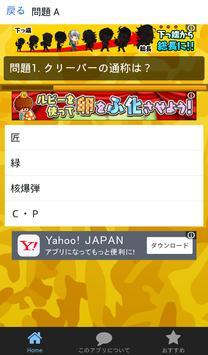 クイズ for マインクラフト人気サンドボックス型ゲーム検定 screenshot 1