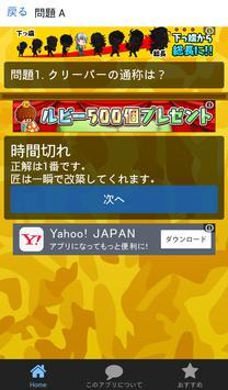 クイズ for マインクラフト人気サンドボックス型ゲーム検定 screenshot 2