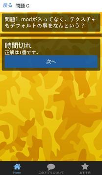 クイズ for マインクラフト人気サンドボックス型ゲーム検定 screenshot 3
