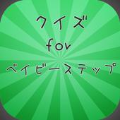 クイズ for ベイビーステップ 人気テレビアニメクイズ検定 icon