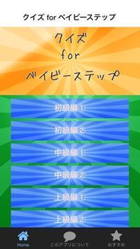 クイズ for ベイビーステップ 人気テレビアニメクイズ検定 poster