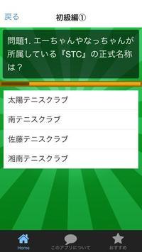 クイズ for ベイビーステップ 人気テレビアニメクイズ検定 apk screenshot