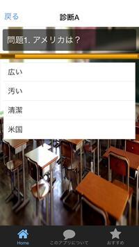 中二(厨二)病診断 貴方の中二(厨二)病度を診断出来ます screenshot 1