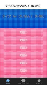 クイズ for けいおん!(K-ON!) poster