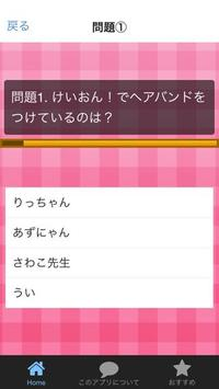 クイズ for けいおん!(K-ON!) screenshot 1