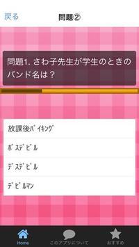 クイズ for けいおん!(K-ON!) screenshot 2
