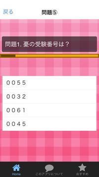 クイズ for けいおん!(K-ON!) screenshot 3