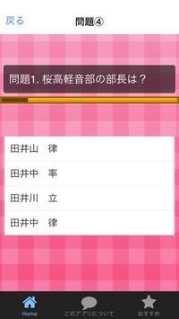 クイズ for けいおん!(K-ON!) screenshot 4