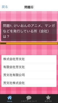 クイズ for けいおん!(K-ON!) screenshot 5