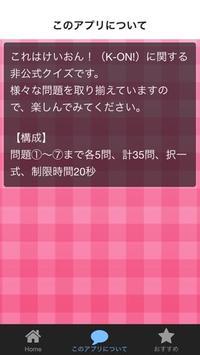 クイズ for けいおん!(K-ON!) screenshot 6