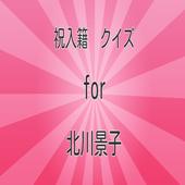 祝入籍 クイズ for 北川景子 ファン度検定クイズ icon
