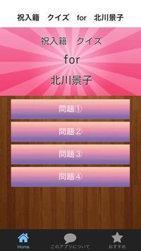 祝入籍 クイズ for 北川景子 ファン度検定クイズ poster