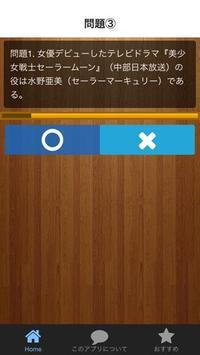 祝入籍 クイズ for 北川景子 ファン度検定クイズ apk screenshot