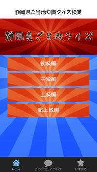 どれだけ知っている 為になる静岡県ご当地知識クイズ検定 poster