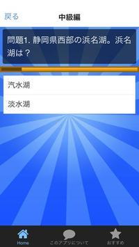 どれだけ知っている 為になる静岡県ご当地知識クイズ検定 apk screenshot