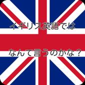 イギリス英語ではなんて言うのかな? イギリス英語 クイズ検定 icon