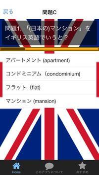 イギリス英語ではなんて言うのかな? イギリス英語 クイズ検定 screenshot 3