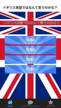 イギリス英語ではなんて言うのかな? イギリス英語 クイズ検定 poster