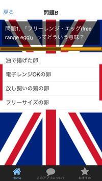 イギリス英語ではなんて言うのかな? イギリス英語 クイズ検定 screenshot 2