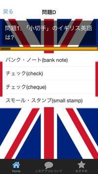 イギリス英語ではなんて言うのかな? イギリス英語 クイズ検定 screenshot 4