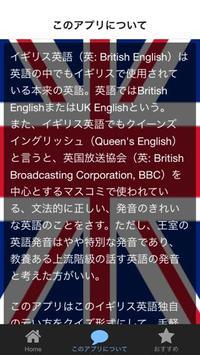 イギリス英語ではなんて言うのかな? イギリス英語 クイズ検定 screenshot 5
