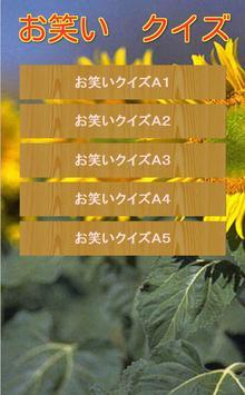 お笑い豆知識クイズ 雑学から一般常識まで学べる無料アプリ! poster