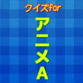 アニメ豆知識クイズ 雑学から一般常識まで学べる無料アプリ! icon