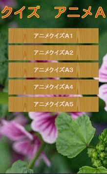 アニメ豆知識クイズ 雑学から一般常識まで学べる無料アプリ! poster