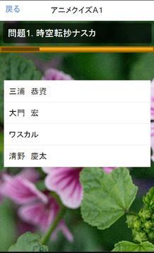 アニメ豆知識クイズ 雑学から一般常識まで学べる無料アプリ! apk screenshot