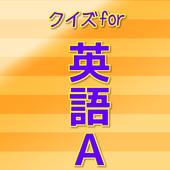 英語豆知識クイズ 雑学から一般常識まで学べる無料アプリ! icon