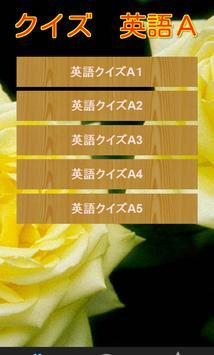 英語豆知識クイズ 雑学から一般常識まで学べる無料アプリ! poster