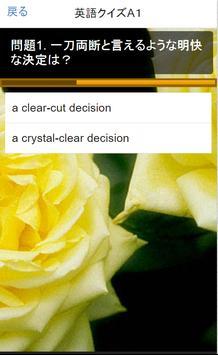 英語豆知識クイズ 雑学から一般常識まで学べる無料アプリ! apk screenshot