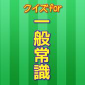 一般常識豆知識クイズ 雑学から一般常識まで学べる無料アプリ! icon