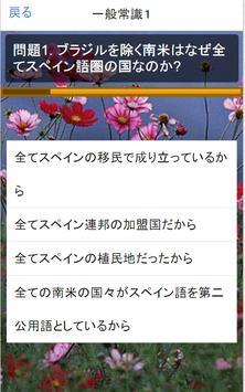 一般常識豆知識クイズ 雑学から一般常識まで学べる無料アプリ! apk screenshot