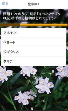 化学豆知識クイズ 雑学から一般常識まで学べる無料アプリ! screenshot 1