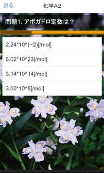 化学豆知識クイズ 雑学から一般常識まで学べる無料アプリ! screenshot 2