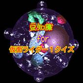 雑学から一般常識が学べる豆知識for仮面ライダー1クイズ icon