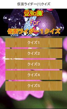 雑学から一般常識が学べる豆知識for仮面ライダー1クイズ poster